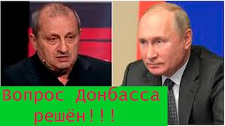 Фото Вопрос Донбасса решён, Путин сказал своё слово! [Кедми]
