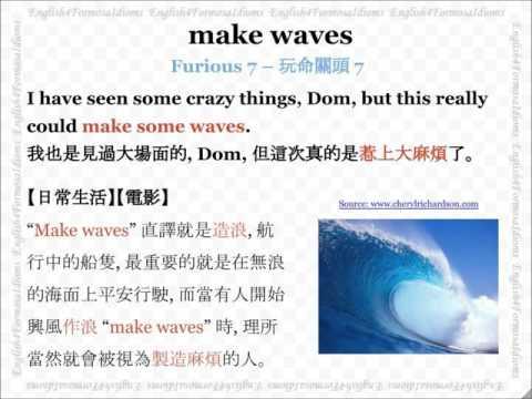 看電影學英文 Make Waves
