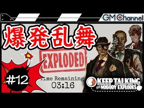 #12【爆弾解除】Steamの超名作KEEP TALKING!喧嘩の発端はまさかの…【GameMarket】