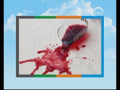 Вопрос: Как удалить пятна красного вина с ткани?