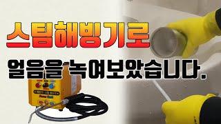 닥터공구+해빙기+인버터해빙기+스팀해빙기+아세아해빙기+사…