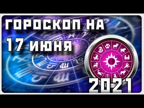 ГОРОСКОП НА 17 ИЮНЯ 2021 ГОДА / Отличный гороскоп на каждый день / #гороскоп