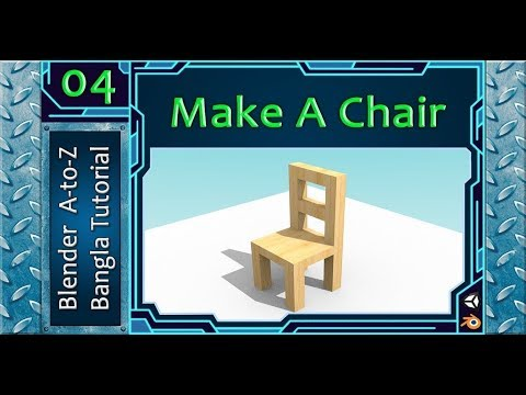 [Bangla] 04 How To Make A Chair