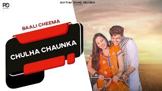 Chulha Chaunka (Full Video)   Baali Cheema   Latest Punjabi Songs 2017   Rhythm Divine Records