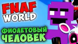 FNAF WORLD 3D - ФИОЛЕТОВЫЙ ЧЕЛОВЕК