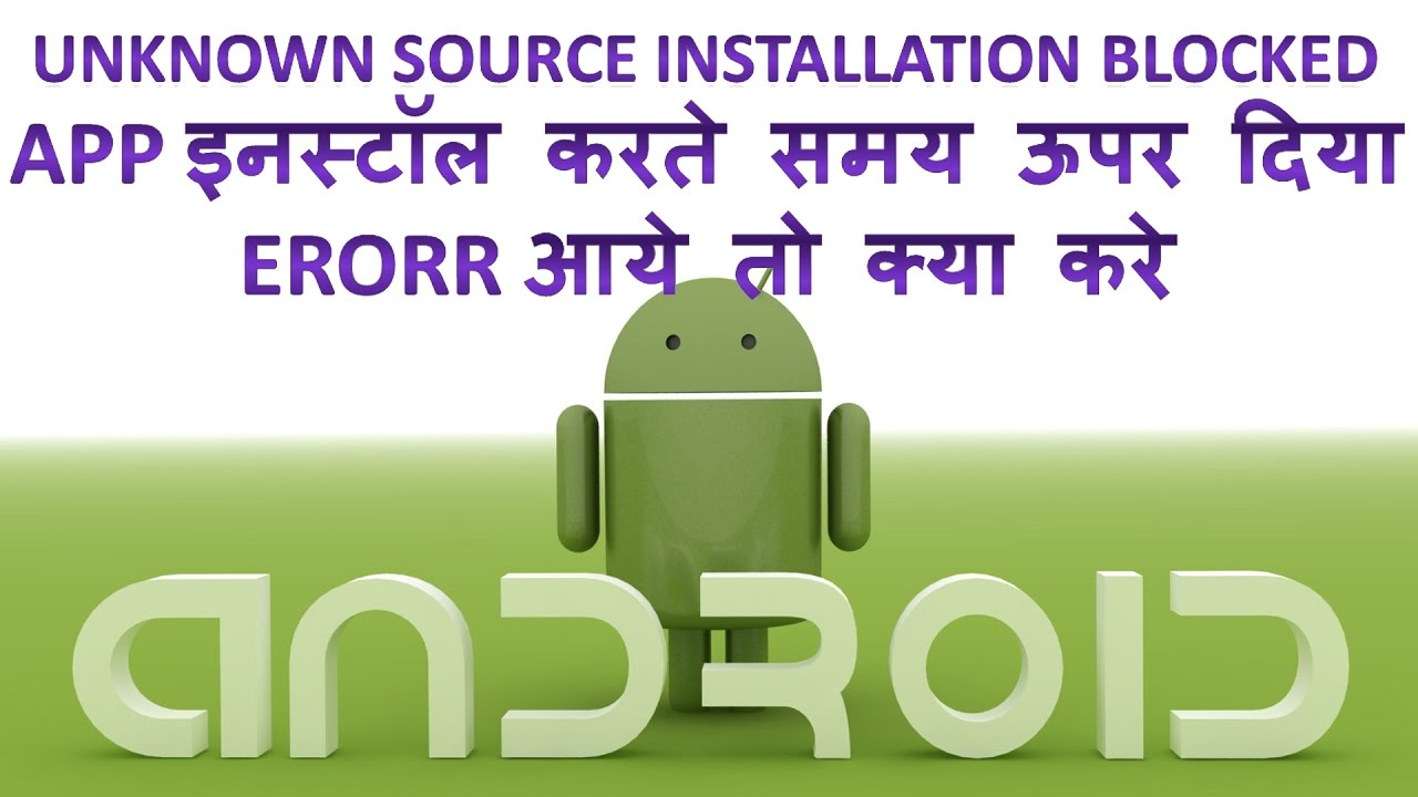 How To Solve Unknown Source Error When Install App In Android Mobile In Hindi Unknown Error Solved Youtube