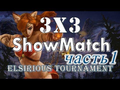 видео: 3vs3 ШОУ-МАТЧ! elsirious tournament (Часть1)  prime world
