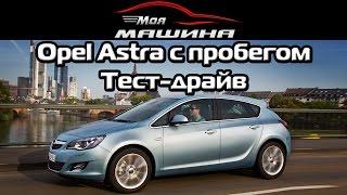 Opel Astra с пробегом - Тест-драйв, обзор 2015(Появление этого автомобиля в нашей рубрике связано с двумя вещами: во-первых, это машина с пробегом, а во-вто..., 2015-06-17T19:01:56.000Z)
