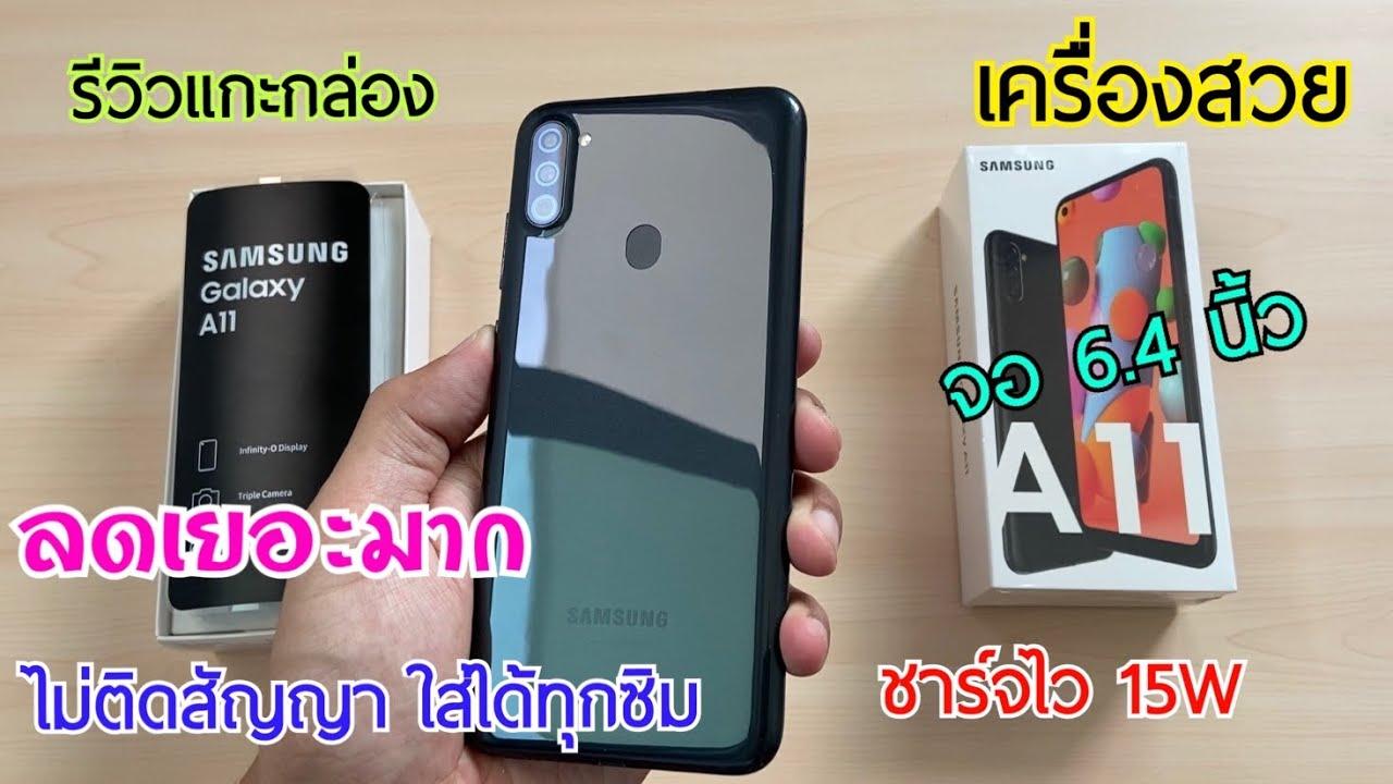 รีวิวแกะกล่อง Samsung Galaxy A11 เครื่องไม่ติดสัญญา ลดราคาเยอะมาก พร้อมมีส่วนลดมาแจก รีบซื้อกันเลย