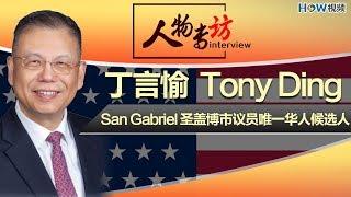 人物专访:San Gabriel 圣盖博市议员唯一华人候选人  丁言愉 Tony Ding