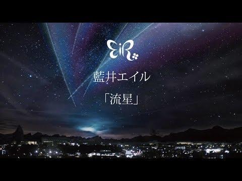 藍井エイル 『流星』Music Video