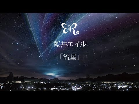 「流星」の参照動画