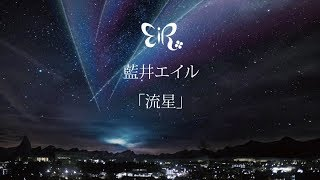 藍井エイル - 流星