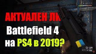 Актуальность Battlefield 4 в 2019 на PlayStation 4.