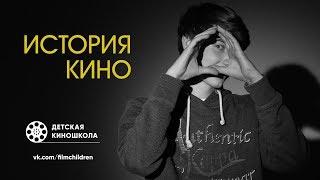 История кино от детской киношколы ТГУ