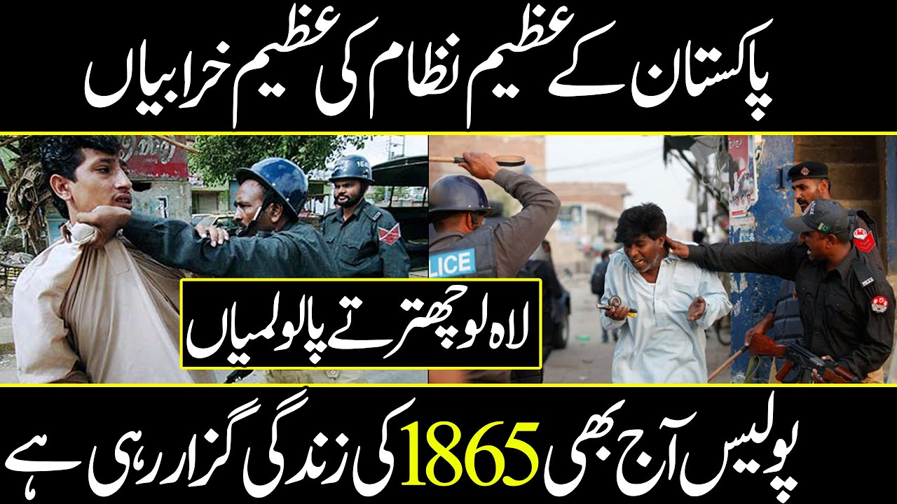 Reforming Pakistan's Police and Law Enforcement | Urdu Cover