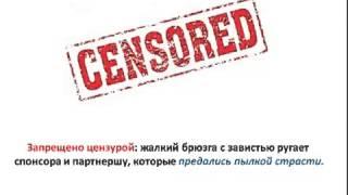 СЕКС и СЕТЕВОЙ МАРКЕТИНГ!!! Оба опасны!!!