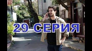 СЛЕЗЫ ДЖЕННЕТ 29 серия Анонс 2 русские субтитры, турецкй сериал..