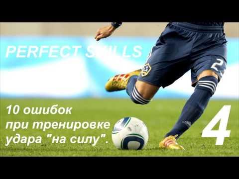 Тренировка удара на силу : 10 ошибок | Футбольный тренер-онлайн