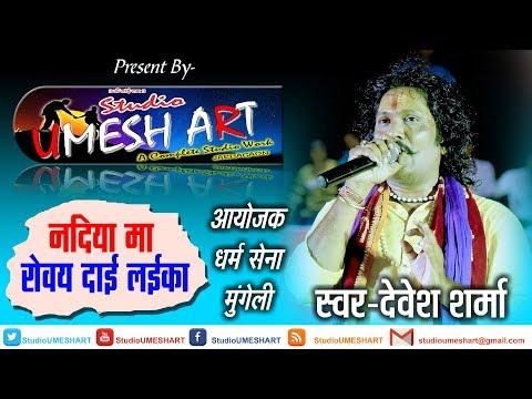 नदिया मा रोवय दाई लइका nadiya ma roway dai laika Devesh Sharma Live Stage Mungeli Cg