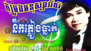 Keo Sarath | Neuk Phleang Thlak
