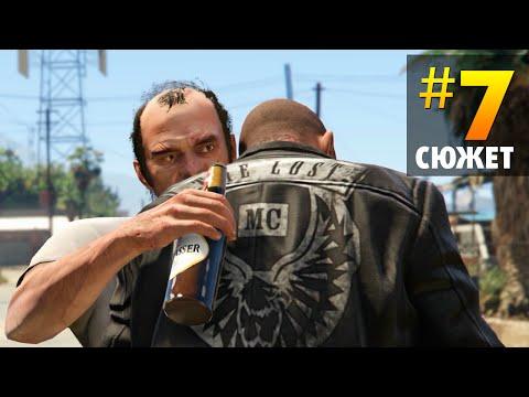 Прохождение GTA 5 #7 Тревор Филлипс Индастриз