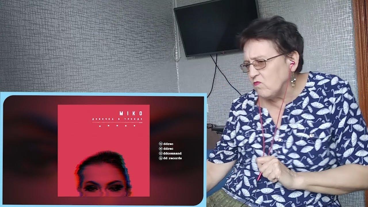 Miko - Девочка в тренде (DDrecords) РЕАКЦИЯ