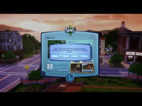 Решение проблемы: Диск с игрой не обнаружен... в The Sims 3