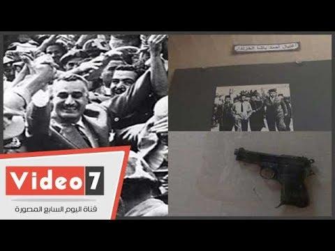 شاهد -المسدس- المستخدم فى حادث محاولة اغتيال جمال عبد الناصر بالمنشية  - 14:21-2017 / 9 / 5