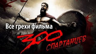 Все грехи фильма 300 спартанцев