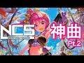 [NCS神曲II]超絶定番!!テンション爆上げEDM!!BEST OF NCS Vol4!!![作業用BGM]
