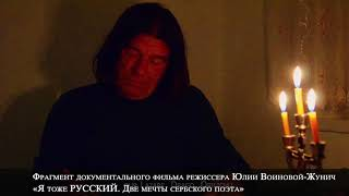 «Я тоже РУССКИЙ. Две мечты сербского поэта» фрагмент док.фильма - Романовы