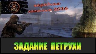 Сталкер Народная солянка 2016 Найти ТОЗ для Петрухи.