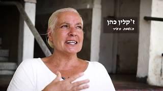 ז'קלין כהן- מרכז נריה בשבילי (פרויקט ליווי משפחות אבלות)