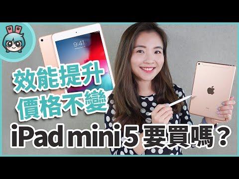 IPad Mini 5 效能提升價格不變!一週使用心得 ( IPad Air / IPad Mini 5/ IPad 差在哪一起告訴你!