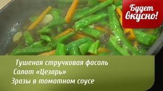 Будет вкусно! 21/08/2014 Тушеная стручковая фасоль. Зразы в томатном соусе. GuberniaTV