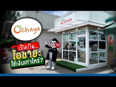 อยากรู้ต้องดู! เปิดร้านชานมไข่มุก Ochaya โอชายะ ใช้เงินเท่าไหร่?