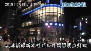 琉球新報新本社ビル外観照明点灯式