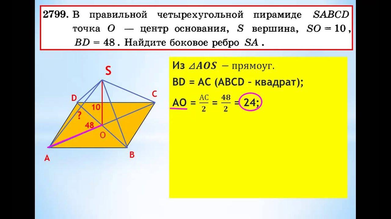 ЕГЭ-2014 математика Задание В-9 Урок №265. В правильной 4-угольной пирамиде...
