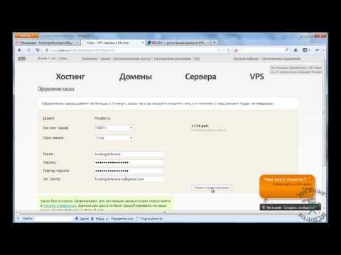 Хостинг Yutex.ru. Заказываем хостинг.