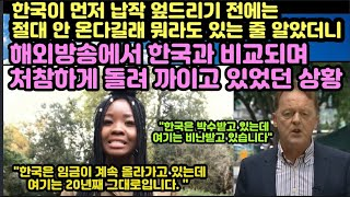 꺼져가는 일본 경제 탓에 외신보도에 자꾸 소환되는 한국…