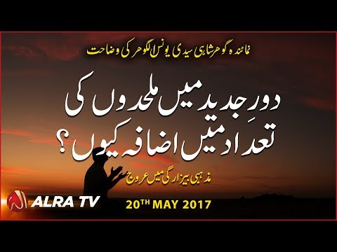 Daur-e-Jadeed Mein Mulhidon Ki Tadaad Mein Izafa Kiyon? | By Younus AlGohar