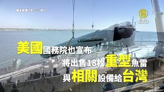 美對台軍售重型魚雷 吳釗燮:協助台灣潛艦國造