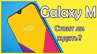 Смартфоны Galaxy M: первый взгляд на новые бюджетки от Samsung || Galaxy M10, Galaxy M20, Galaxy M30