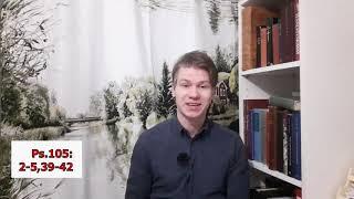 Iltahartaus: Laulakaa Herralle! (2. sunnuntai loppiaisesta)