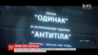 """Телеканал """"2+2"""" покаже новий серіал про кримінальну Одесу"""