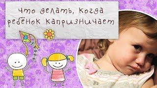 Смотреть видео  если малыш капризничает
