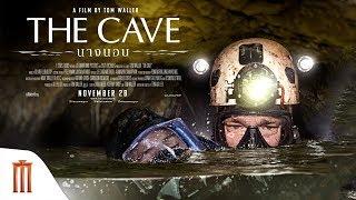 The Cave | นางนอน - Official Teaser Trailer [ซับไทย]