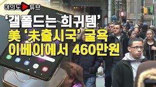 [여의도튜브]  '갤폴드는 희귀템'  美 '未출시국' 굴욕 이베이에서 460만원