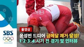 """윤성빈 금메달 경기 다시보기..""""대한민국은 썰매 황제를 보유한 나라가 됐습니다!"""" (풀영상) / SBS / 2018 평창올림픽"""